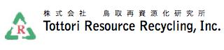 株式会社 鳥取再資源化研究所 Tottori Resource Recycling, Inc.
